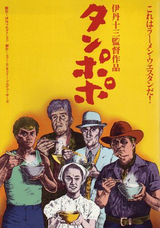 """Tampopo (1985) Directed by: Juzo Itami - Comedy / Satire - A """"spaghetti western"""" that weaves several threads (noodles?) together, revealing various viewpoints on Japan's food culture, all while a John Wayne type hero helps a sweet widow learn to make the perfect bowl of ramen and save her family business. It may sound like """"too many cooks in the kitchen,"""" but this film is a hilarious, thoughtful, sharp-witted, and well-balanced dish!"""