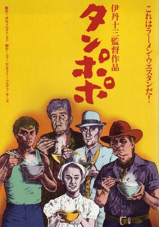 """Tampopo"" AKA ""Dandelion"") > 1985 > Directed by: Juzo Itami > Comedy / Satire"