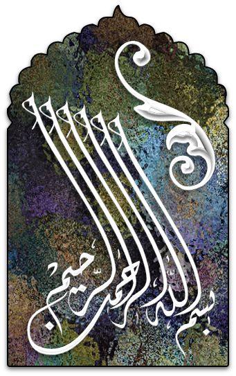 bismillah pg 6 – Art & Islamic Graphics