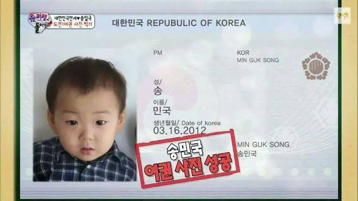 Minguk's Passport Photo by Song Il Gook   The Return of Superman