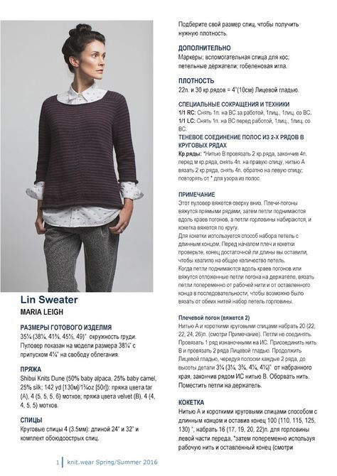 Lin+Sweater%283%29.jpg 990×1 400 пикс