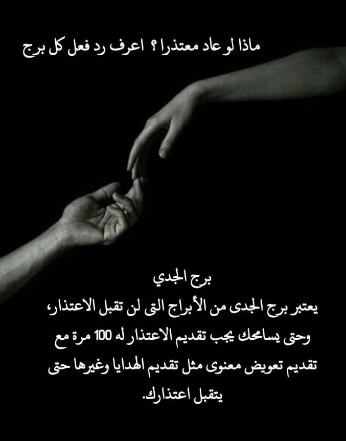 Pin By Thuria Haidar On ابراج Holding Hands The 100 Hands