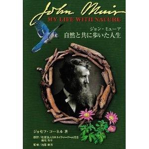 ジョン・ミューア 自然と共に歩いた人生 (NATURE GAME BOOKS―ジョセフ・コーネルネイチャーシリーズ) On foot