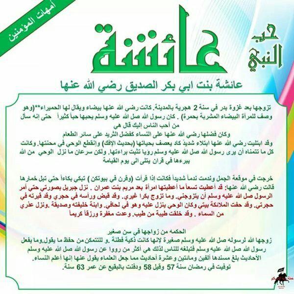 Pin By Ali On امهات المؤمنين Learn Islam Islamic Phrases Islam Beliefs