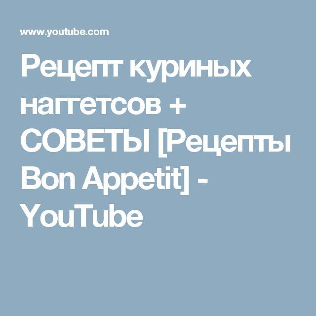Рецепт куриных наггетсов + СОВЕТЫ [Рецепты Bon Appetit] - YouTube