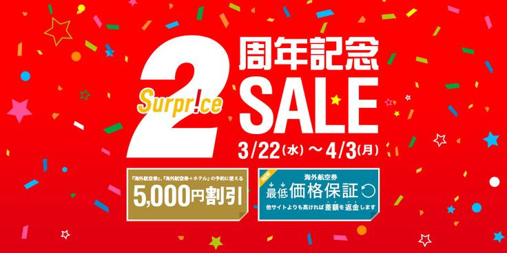 Surprice!の2周年記念SALE!5,000円クーポン配布中!最低価格保証スタート!