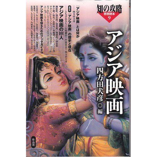 アジア映画 (知の攻略 思想読本)