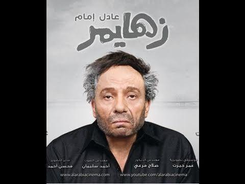 """""""Zahaymer"""" Full Movie - فيلم """" زهايمر """" كامل"""