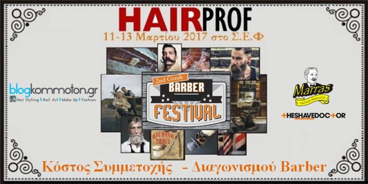 Κόστος συμμετοχής του «2ου Greek Barber Festival» από 11 έως και 13 Μαρτίου 2017 στην HAIRPROF.