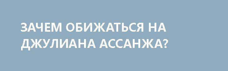 ЗАЧЕМ ОБИЖАТЬСЯ НА ДЖУЛИАНА АССАНЖА? http://rusdozor.ru/2017/04/05/zachem-obizhatsya-na-dzhuliana-assanzha/  Неожиданным и, казалось бы, необъяснимым образом американские СМИ постаралась не заметить сенсационной публикации Би-би-си, предвещающей грандиозный скандал, связанный с ЦРУ. Как следует из этой публикации, сайт WikiLeaks вбросил большую порцию новых материалов о деятельности этого ведомства, бьющих в самую сердцевину ...