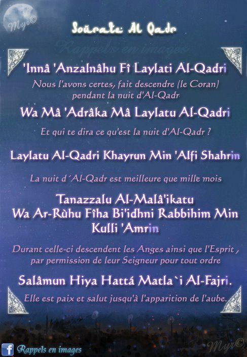 Surat Al-Qadr 97 - (The Power) - سورة القدر