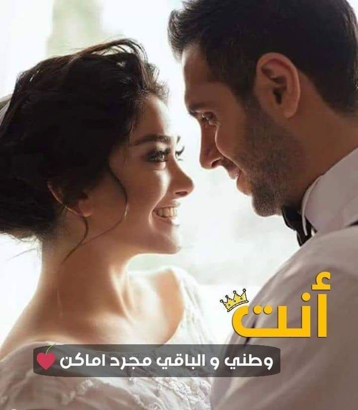 ولنا في الحلال لقاء Love Words Arabic Love Quotes Husband Quotes