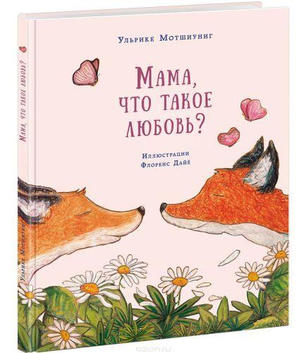 Купить книгу «Знаешь, как я тебя люблю?» автора Сэм Макбратни и другие произведения в разделе Книги в интернет-магазине OZON.ru. Доступны цифровые, печатные и аудиокниги. На сайте вы можете почитать отзывы, рецензии, отрывки. Мы бесплатно доставим книгу «Знаешь, как я тебя люблю?» по Москве при общей сумме заказа от 3500 рублей. Возможна доставка по всей России. Скидки и бонусы для постоянных покупателей.