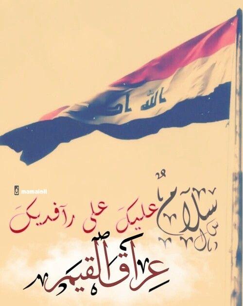 #عراقي تايم