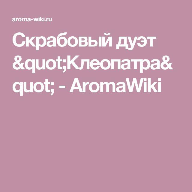 """Скрабовый дуэт """"Клеопатра"""" - AromaWiki"""