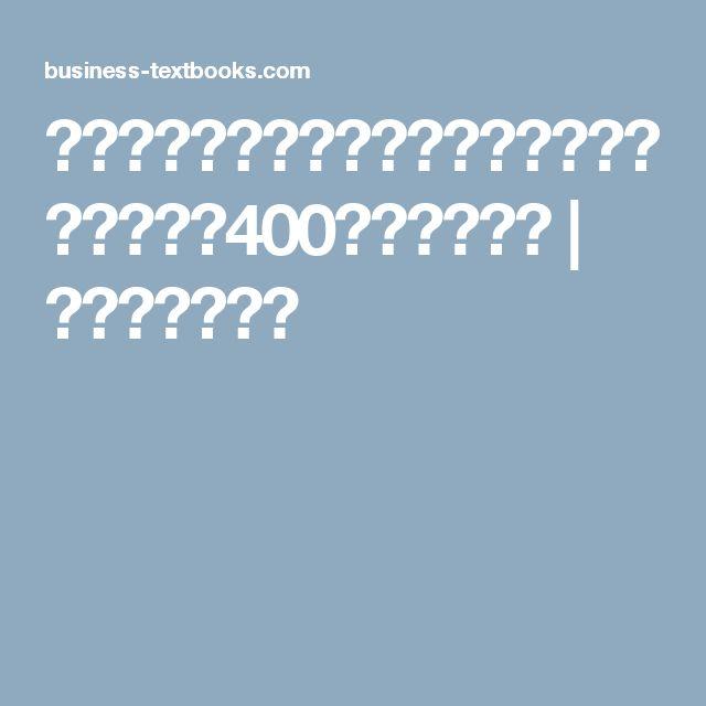 職場でよく使われるカタカナ語・ビジネス用語集400選(まとめ) | 社会人の教科書