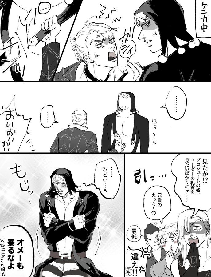 𝐑𝐙𝐊 on twitter 媚薬の続き 終わりませんでした https t co nriomlpate twitter 面白い漫画 漫画 ジョジョ 漫画