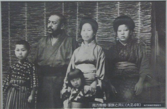 左から長男熊弥、熊楠、妻松枝、長女文枝。右端は「およどん」と呼んでいたお手伝いの女性。