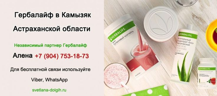 Независимый партнер Гербалайф в Камызяк Астраханской области. Помогу подобрать программу и проконсультирую по любому вопросу. На связи 24 часа в сутки!