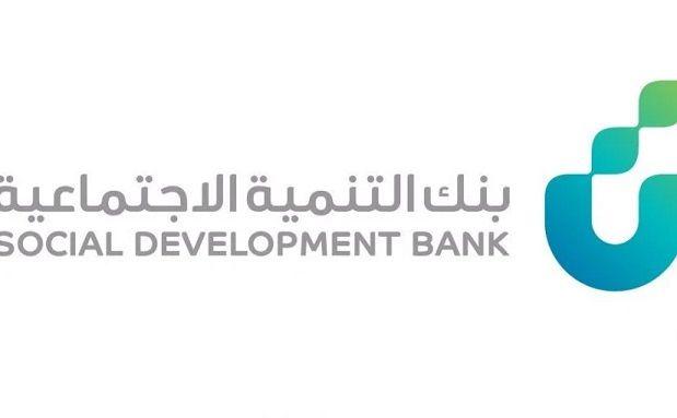 السعودية بنك التنمية الاجتماعية يدشن محفظة مالية لتمويل المنشآت الصحية العاملة في 12 مجال طبي In 2020 Social Development Tech Company Logos Vimeo Logo