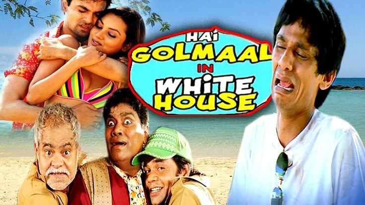 Hai Golmaal in White House | Full HD | Hindi Comedy | Vijay Raaz | Rajpa...