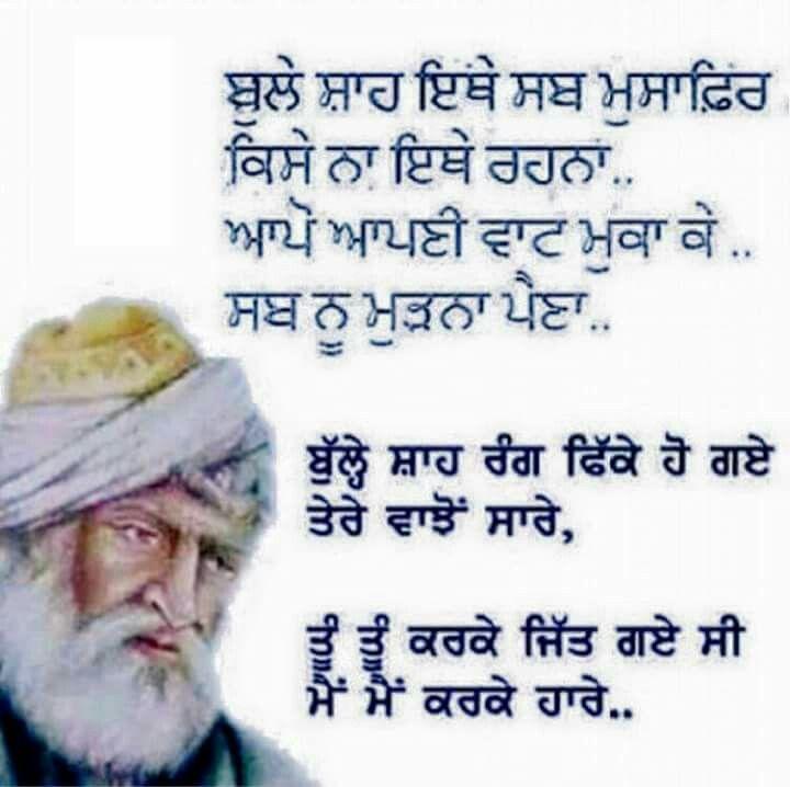 10 best punjabi poetry images on Pinterest | Punjabi ...