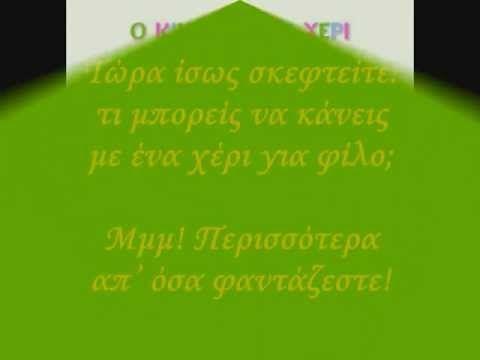 The Underwear Rule - «Ο Κίκο και το Χέρι» - hamomilaki.gr