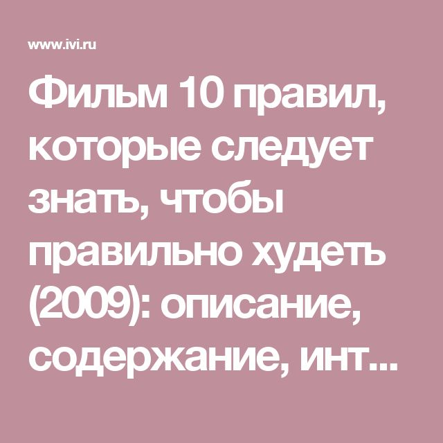 Фильм 10 правил, которые следует знать, чтобы правильно худеть (2009): описание, содержание, интересные факты и многое другое о фильме