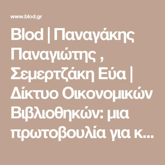 Blod | Παναγάκης Παναγιώτης , Σεμερτζάκη Εύα | Δίκτυο Οικονομικών Βιβλιοθηκών: μια πρωτοβουλία για κοινές δράσεις και υπηρεσίες