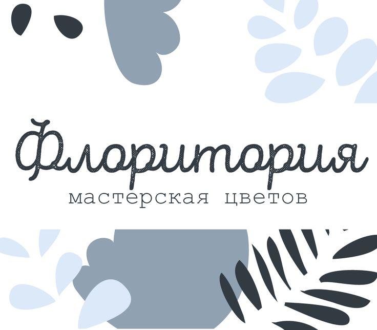логотип и визитка для мастерской цветов