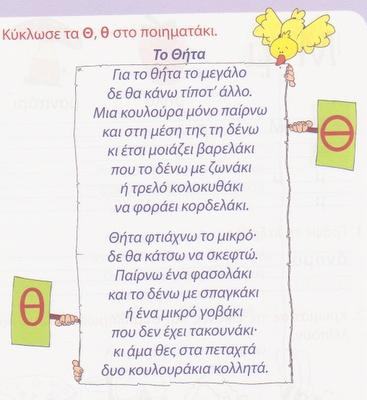 Γραμμα Θ