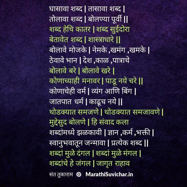 9 best marathi images on pinterest hindi quotes literature and img000000000000g altavistaventures Images