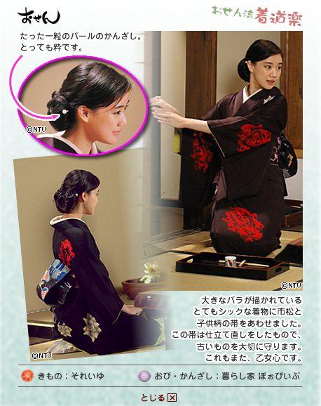 Yu Aoi /「おせん」/kimono