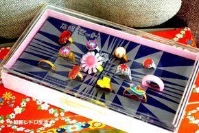 おもちゃの指輪セット - 昭和レトロ生活
