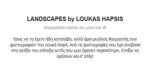 Ο καταπληκτικός αστροφωτογράφος Λουκάς Χαψής  - ΜΙΚΡΟΠΡΑΓΜΑΤΑ - LiFO