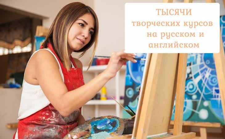 тысячи-курсов-по-рисованию-шитью-вязанию-графическому-дизайну-и-созданию-украшений