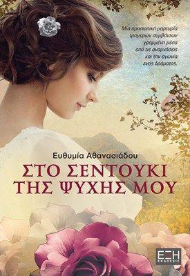 """Κερδίστε το μυθιστόρημα της Ευθυμία Αθανασιάδου, """"Στο σεντούκι της ψυχής μου"""" - http://www.saveandwin.gr/diagonismoi-sw/kerdiste-to-mythistorima-tis-efthymia-athanasiadou-sto-sentouki-tis/"""