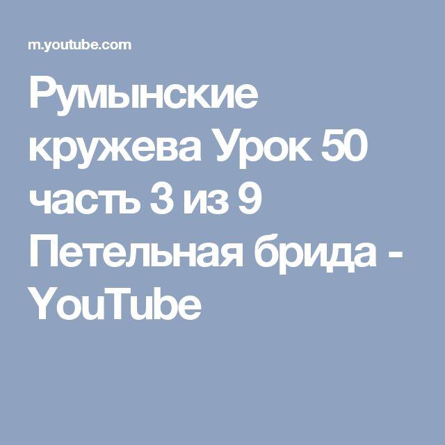 Румынские кружева Урок 50 часть 3 из 9 Петельная брида - YouTube