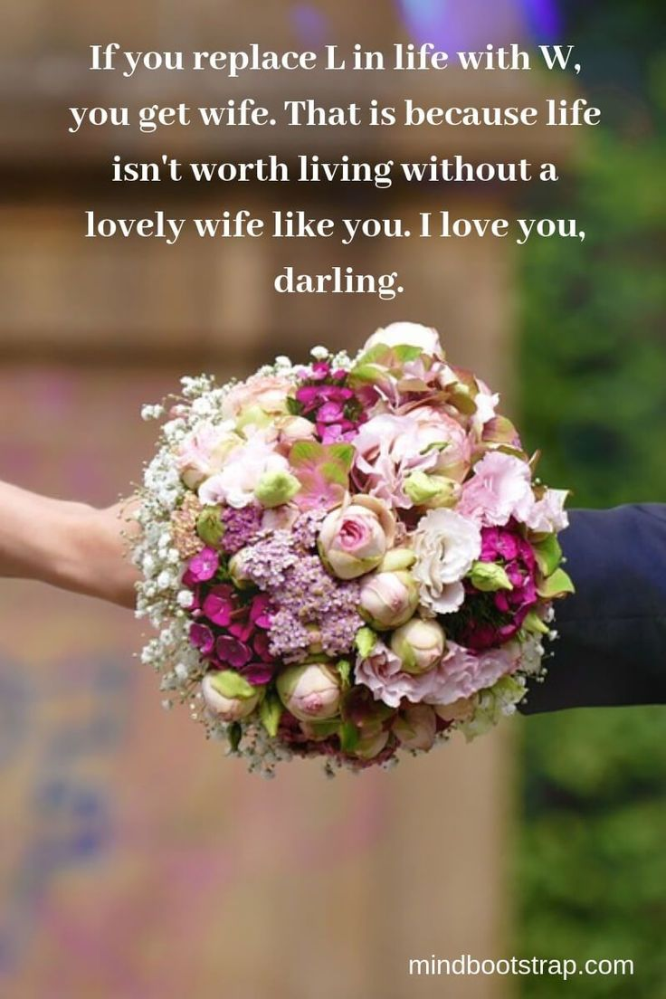 Поздравление от сестры с свадьбой