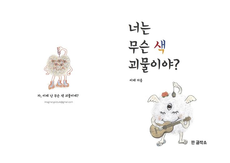 Which color monster are you? 너는 무슨 색 괴물이야 두번째 에디션은 상수어린이집 앞 그림책 전문 책방 베로니카 이펙트에서 만나실 수 있습니다.  This is the cover of second edition. printed 50 copies. Only available at Veronica effect for now.  made by PAN Gongjakso designize@gmail.com