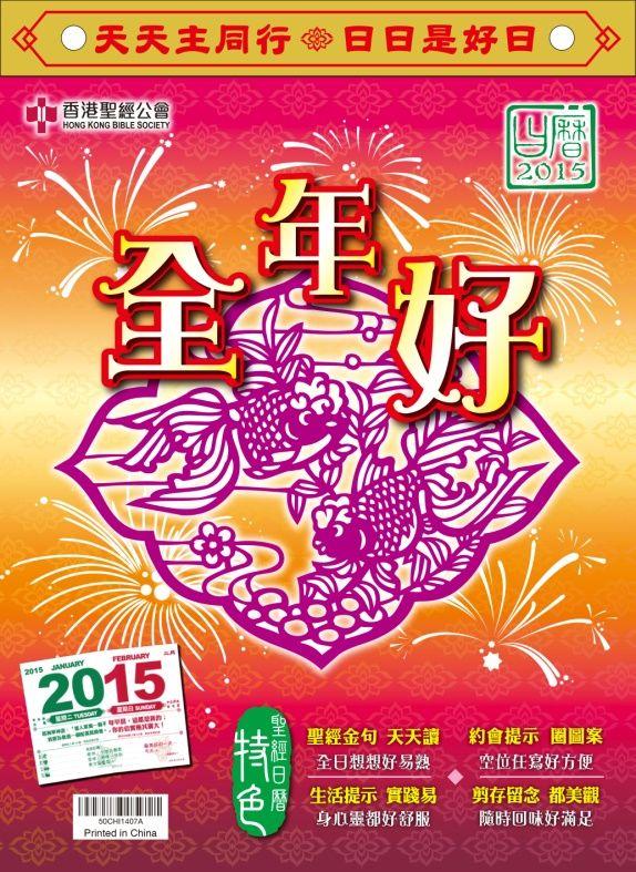 2015 全年好聖經日曆‧大字版日曆/袖珍版日曆|香港聖經公會聯展推介(攤位:D4) http://www.hkbs.org.hk