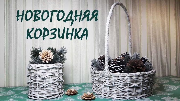 Новогодняя корзинка из бумажной лозы / DIY