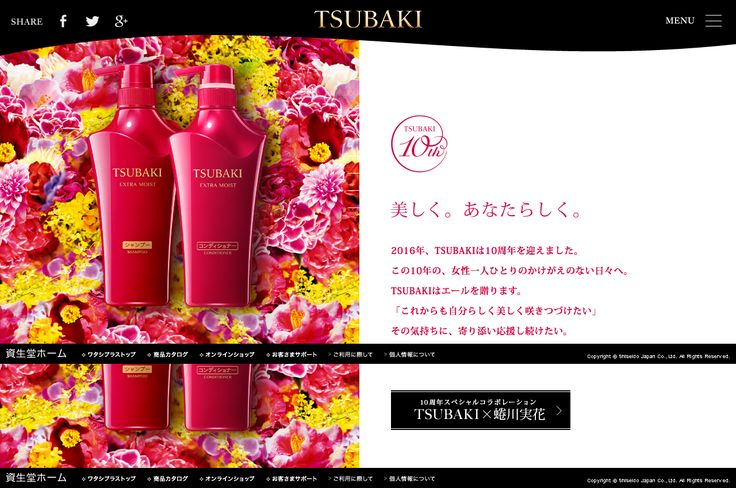 chrome-extension://fdpohaocaechififmbbbbbknoalclacl/capture/index.html?src=screencapture-shiseido-co-jp-tsubaki10th-1478931493280.png