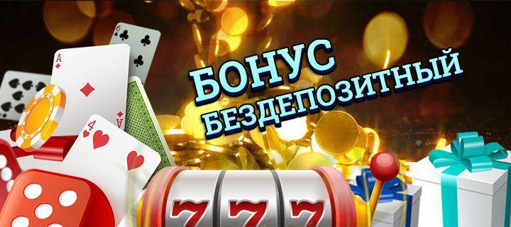 Казино получить деньги от регистрации отзывы о казино рояль