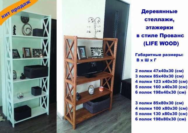 Стеллаж деревянный Прованс (LIFE WOOD) Київ - зображення 1
