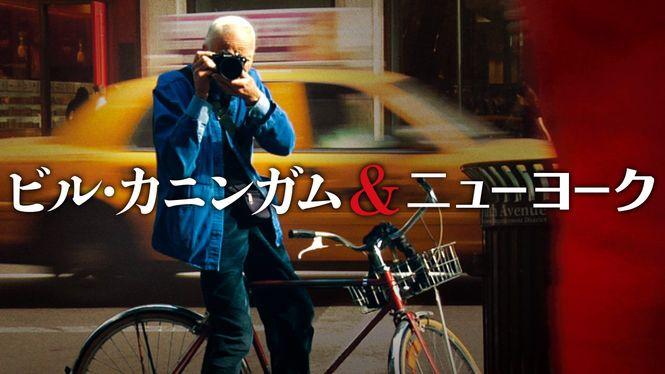 Netfilxで「ビル・カニンガム&ニューヨーク」を観よう