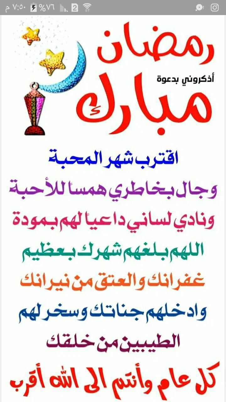 Pin By Chamsdine Chams On شهر رمضان المبارك In 2021 Islamic Inspirational Quotes Ramadan Ramadan Kareem