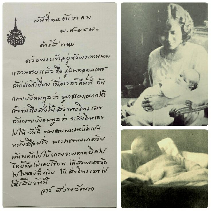 """The newborn baby, weighing six pounds, was registered on his birth certificate simply as """"Baby Songkhla"""", as his father was addressed to as """"Songkhla"""" by his classmates. Nine days after his birth, his official name reached Boston. Bestowed by his uncle, King Prajadhipok (Rama VII), it read Bhumibala Adulyadeja, words of Pali origin meaning """"Strength of the Land, Incomparable Power"""". The spelling was later changed to Bhumibol Adulyadej."""
