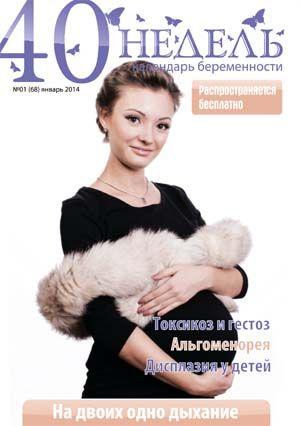 40 недель. Календарь беременности № 1 (январь 2014)