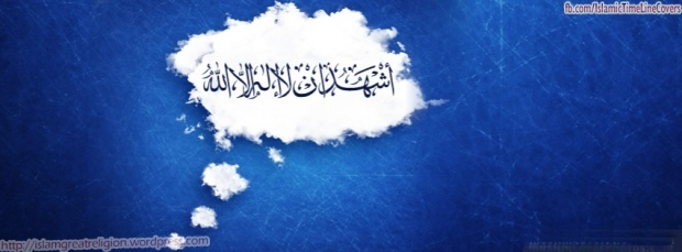 allah-is-one_Free Muslim timeline Cover Photo
